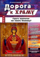 doroga-k-xramu-oblozhka-1-storona